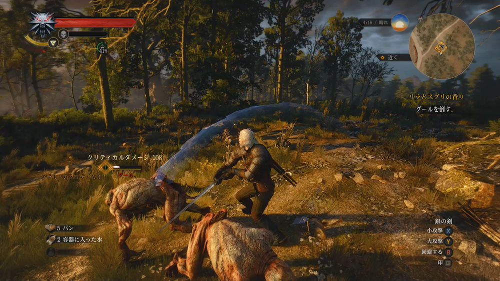 グールと戦うゲラルト - Witcher 3