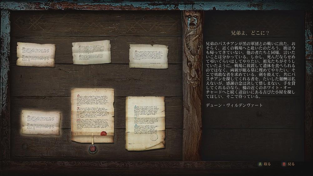 村の掲示板 - Witcher 3