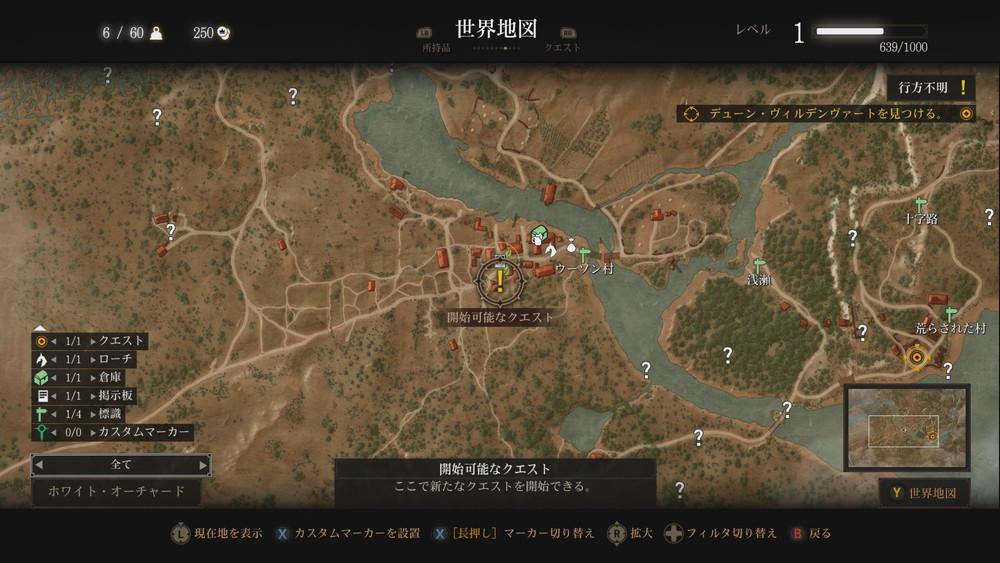 ウーワン村周辺の地図 - Witcher 3