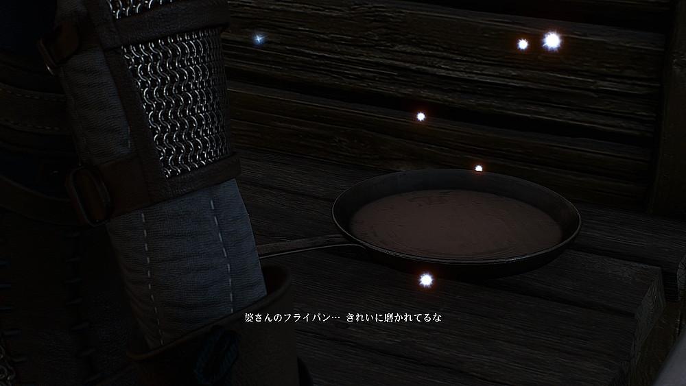 磨かれたフライパン - Witcher 3