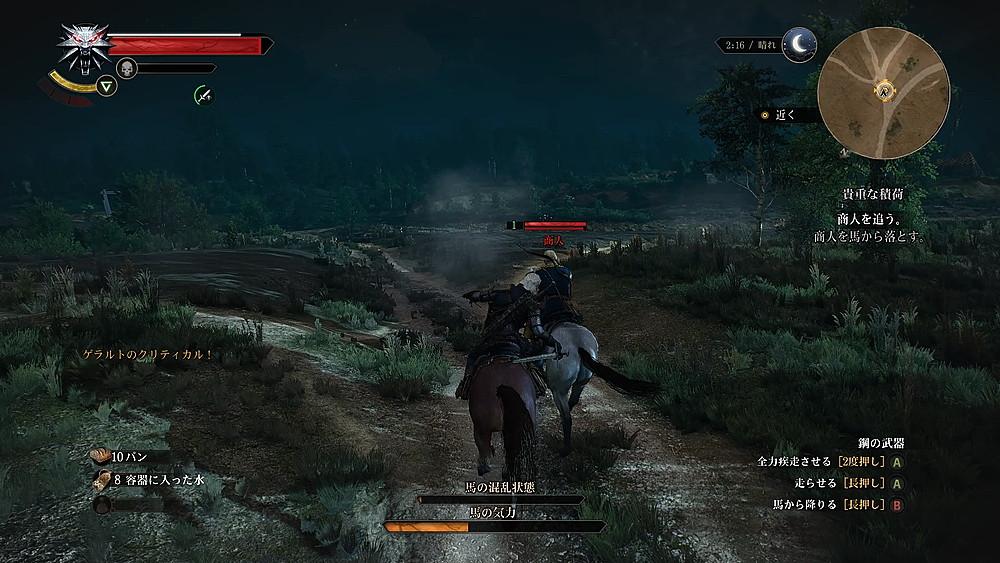 逃げた商人を追いかけるゲラルト - Witcher 3