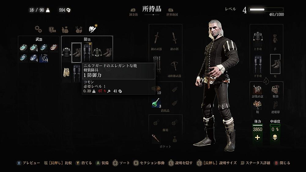 謁見の衣装を選ぶゲラルト - Witcher 3