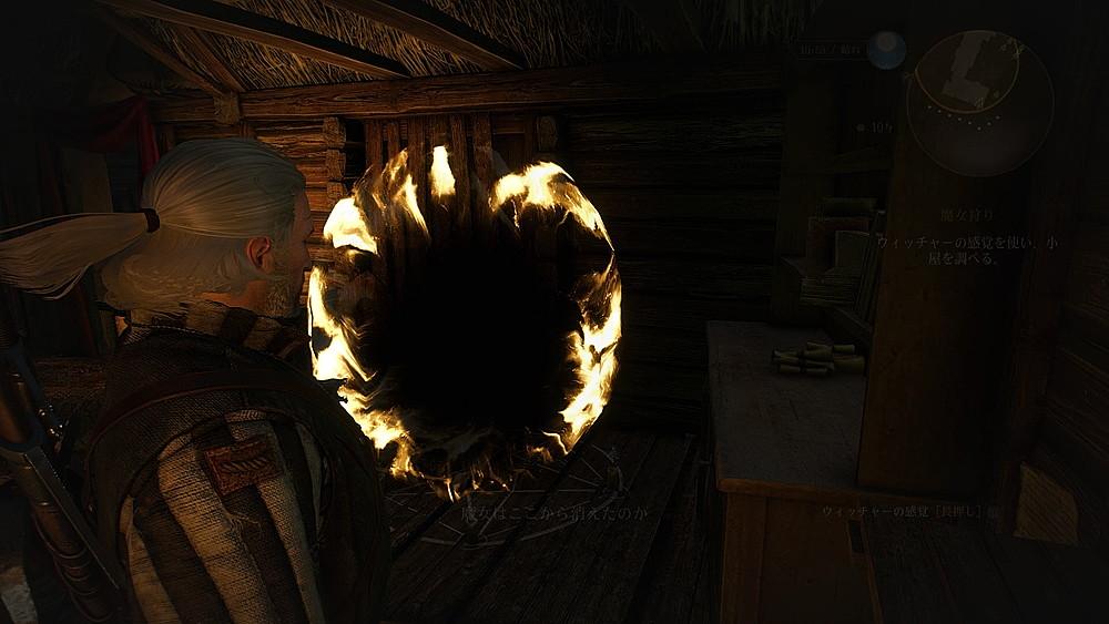 魔法の入り口 - Witcher 3
