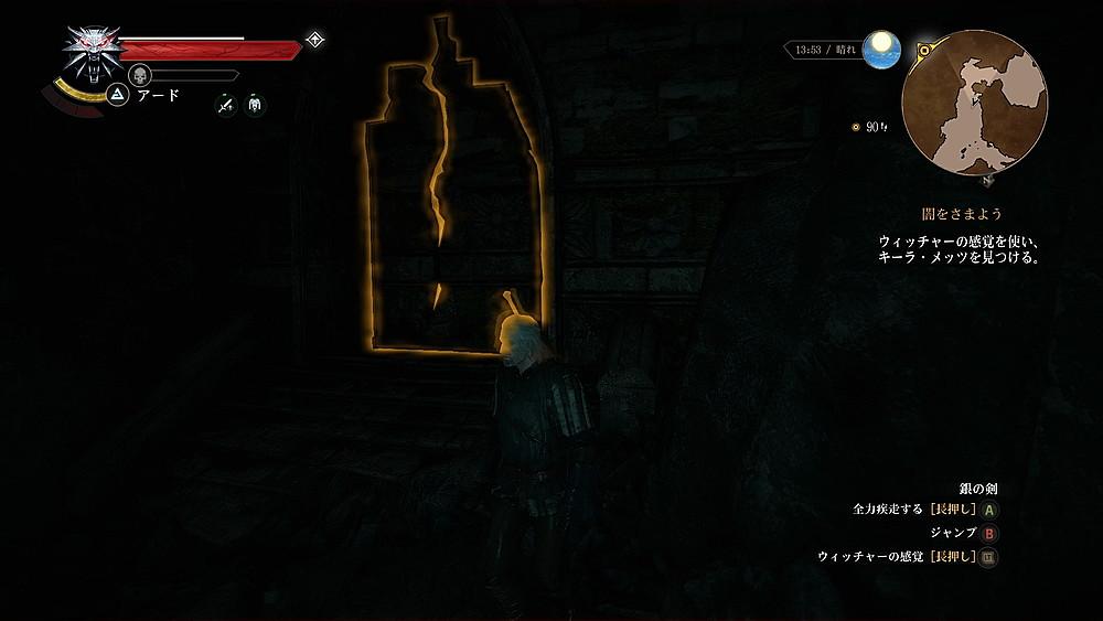 黄色く感知した壊せそうな壁 - Witcher 3