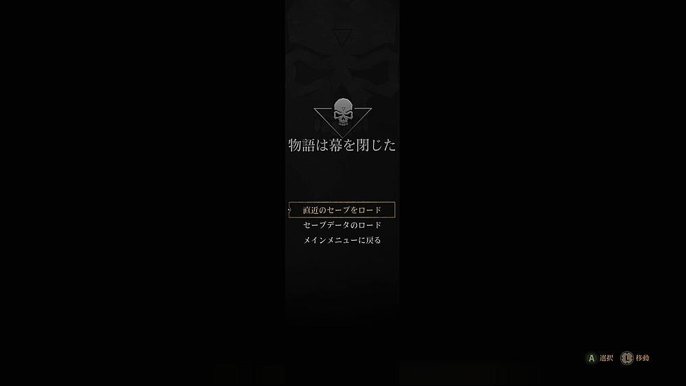 ゲームオーバー画面 - Witcher 3