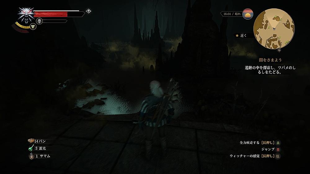 エルフの港 - Witcher 3