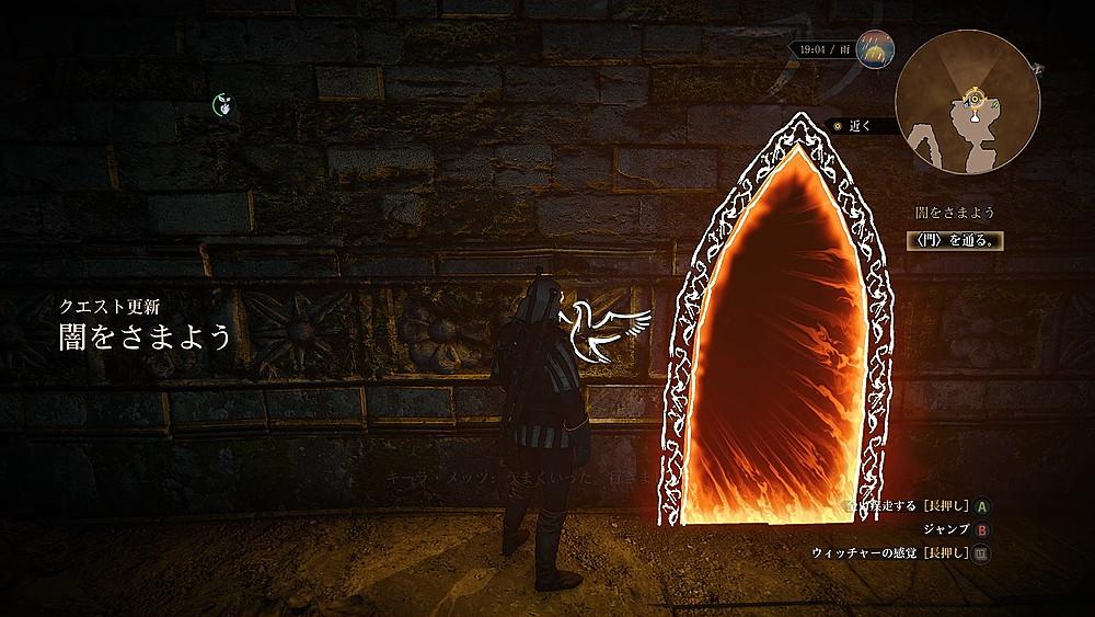 壁に現れた魔法の入り口 - Witcher 3