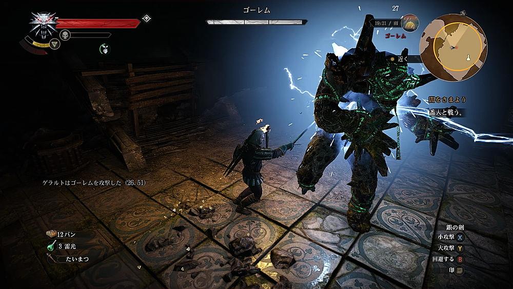 ゴーレムに襲われるゲラルト - Witcher 3