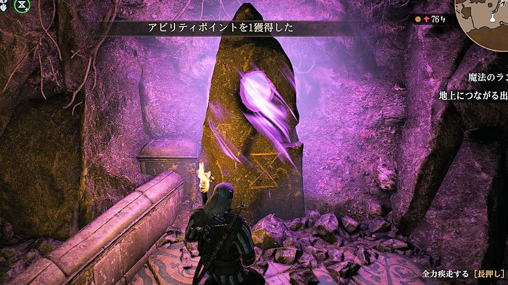 遺跡で見つけた「力の場」 - Witcher 3
