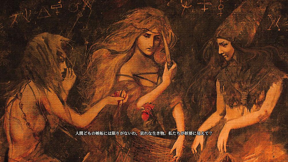 「森の貴婦人たち」のタペストリー - Witcher 3